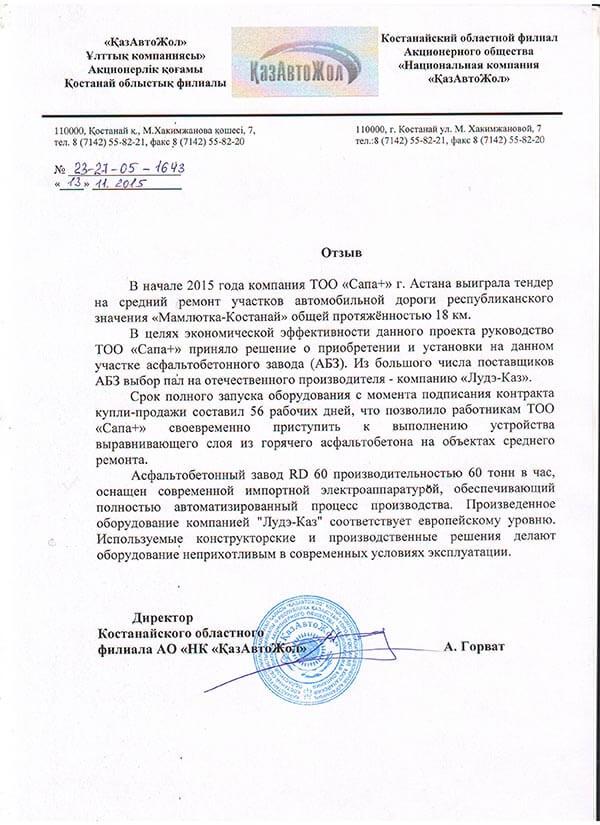 КазАвтоЖол - Главная