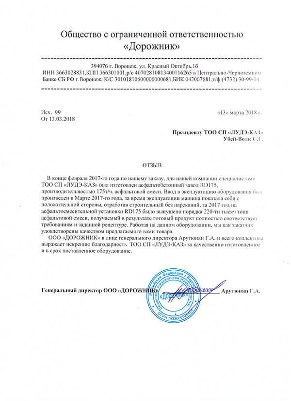 ООО ДОРОЖНИК - Главная
